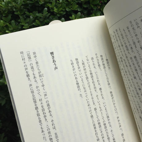 姜 信子|声 ー千年先に届くほどにー