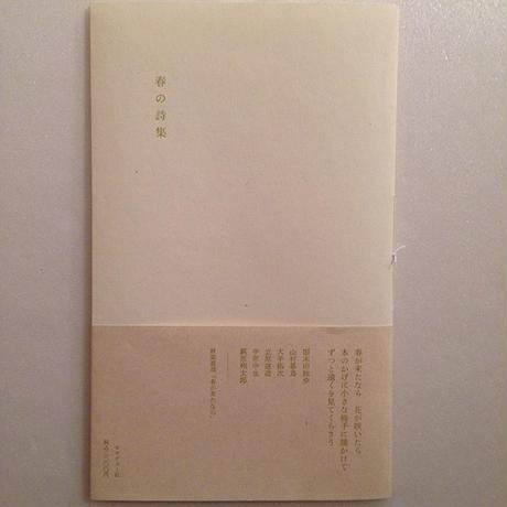 ヒロイヨミ社|春の詩集