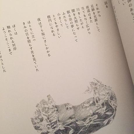池田彩乃|舟