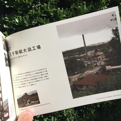 郡部亜弓|知られざる日本遺産