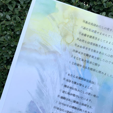 詩・レールモントフ 画・宇野亞喜良   葦