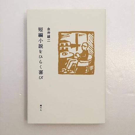 金井雄二|短編小説をひらく喜び