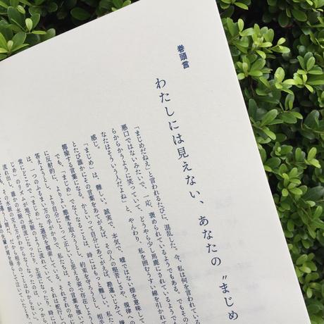 生活の批評誌 no.4