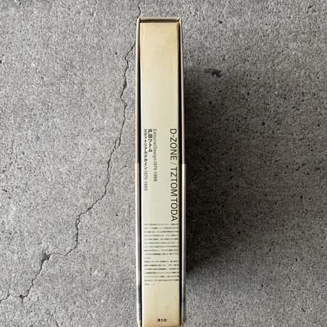 戸田ツトム | D‐zone―エディトリアルデザイン1975-1999