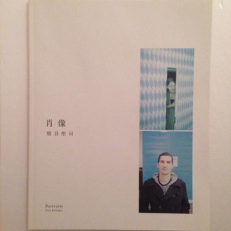 熊谷聖司|肖像