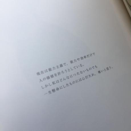 永井一正|生命のうた