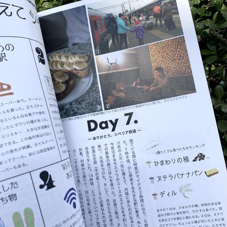Yuzu&Kaho | 53days