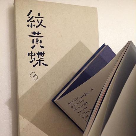 ミナペルホネン|紋黄蝶