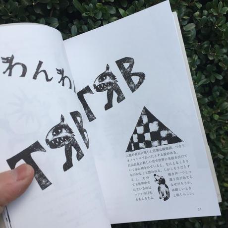 阿部大樹、タダジュン|翻訳目録