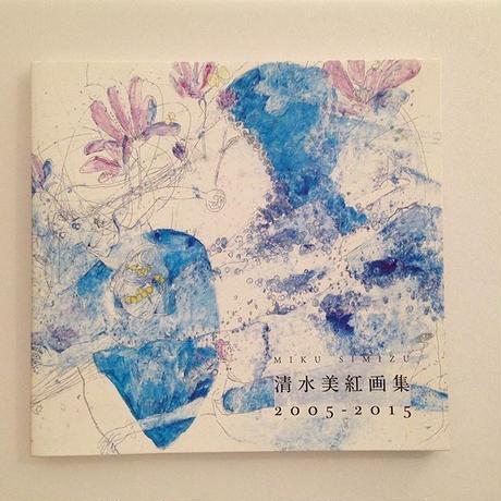 清水美紅画集 2005-2015