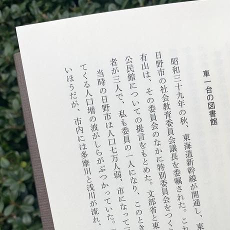 前川恒雄   移動図書館ひまわり号