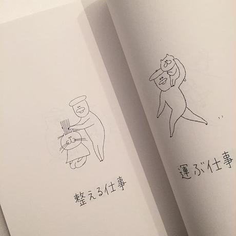 おたぐち(田口美早紀)『フユウ・ライフ』