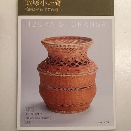 飯塚小玕齋 ―絵画から竹工芸の道へ―