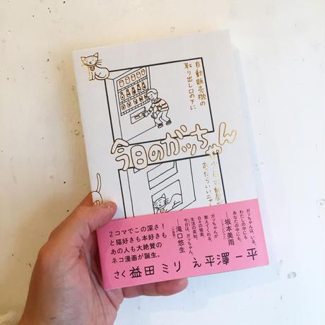 益田ミリ 平澤一平|今日のガッちゃん