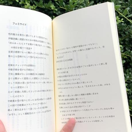 ゆめみるけんり vol.5