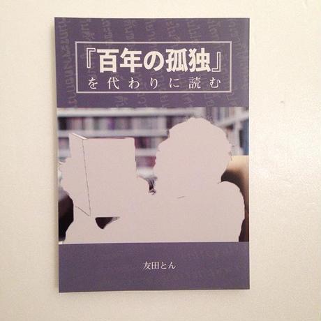 友田とん|『百年の孤独』を代わりに読む