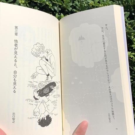 渡部泰明・平野多恵 著 ・出口智之・田中洋美・仲島ひとみ   国語をめぐる冒険