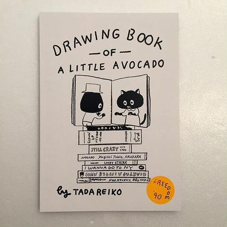 多田玲子|DRAWING BOOK OF A LITTLE AVOCADO
