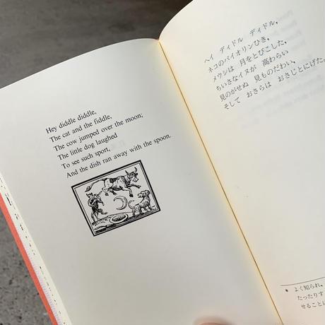 山本まつよ・百々佑利子   詩とナーサリー・ライム(全3集)