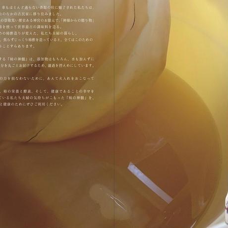 ギフト 卓上用セット(230ml × 2本)