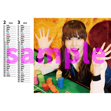 富田麻帆卓上カレンダー2021-2022