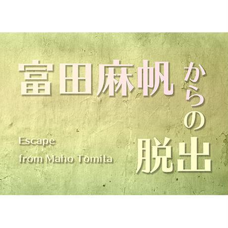 謎解きゲーム「富田麻帆からの脱出」