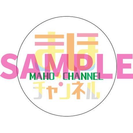 まほチャンネル缶バッジ2020(全4種)