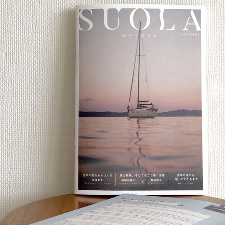 SUOLA (スオラ)|創刊号BOX