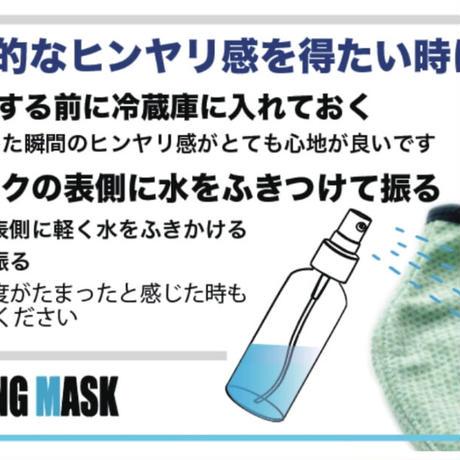 長時間着用が楽なフェイスマスク-ソフトイヤーループ【サイズ調整可】放熱通気マスク【日本製】スーパークーリングマスク(放熱・吸熱・遮熱・紫外線カット・抗菌防臭)【ミントグリーン】2021