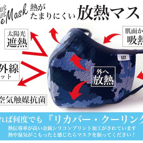 長時間着用が楽-2020放熱通気マスク【日本製】スーパークーリングマスク(放熱・吸熱・遮熱・紫外線カット・抗菌防臭)【ドット】