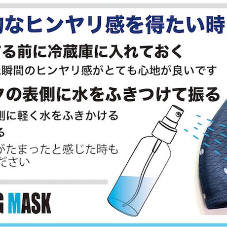 2020放熱通気マスク【日本製】スーパークーリングマスク/テラックスクール(放熱・吸熱・遮熱・吸水発冷・接触冷感・紫外線カット・抗菌防臭)密-対応マスク【ドット】