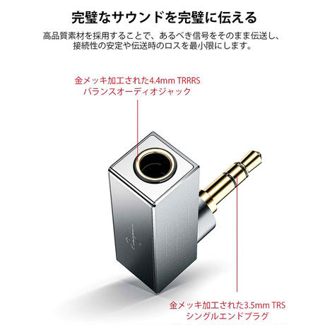Cayin PH-35X|3.5mm TRS to 4.4mm TRRRS変換アダプタ