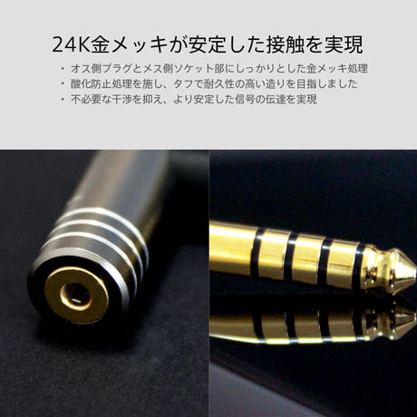 Cayin PH-4X|4.4mm TRRRS to 2.5mm TRRSバランス変換アダプタ