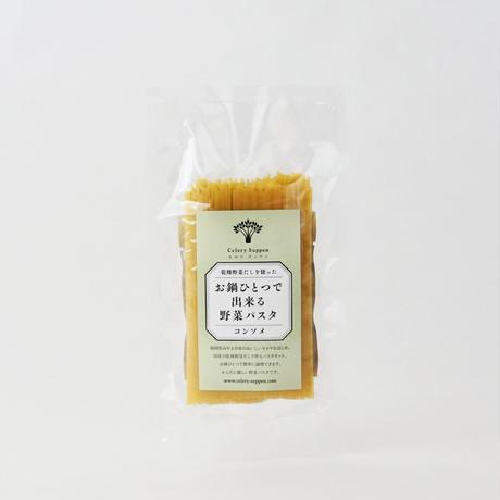 野菜パスタ(コンソメ)