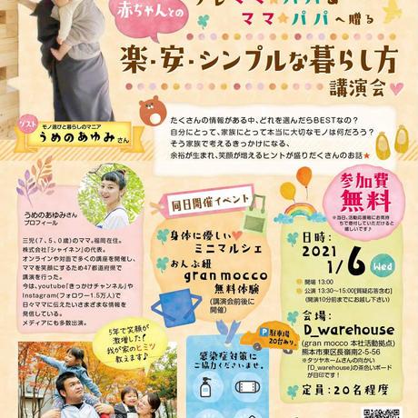 2021年1月6日(水) プレママ☆パパ&ママ☆パパへ  赤ちゃんとの 楽・安・シンプルな暮らし方💗