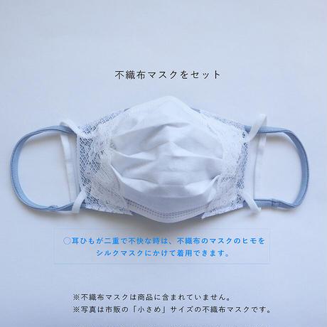 2WAYシルクマスク(レース付き)〚MA1313〛