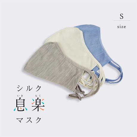 シルク息楽マスク Sサイズ〚MA1163〛