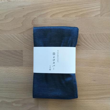シルクのすべすべ 日よけカバー<うで用>〚GL0356〛藍色限定
