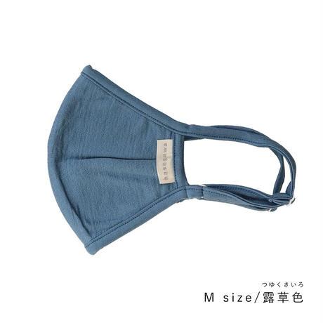 シルクのなめらかマスク(アジャスター付)〚MA1196〛 Mサイズ