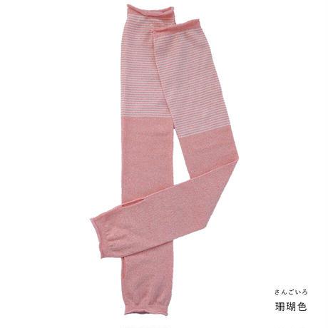 絹と和紙のさらさらアームカバー〚GL1318〛
