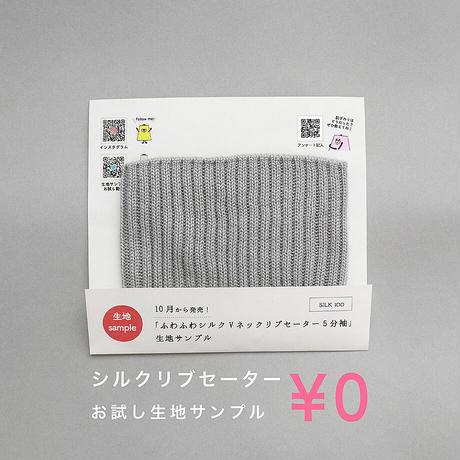 「ふわふわシルクVネックリブセーター5分袖」ご試着用の生地サンプル