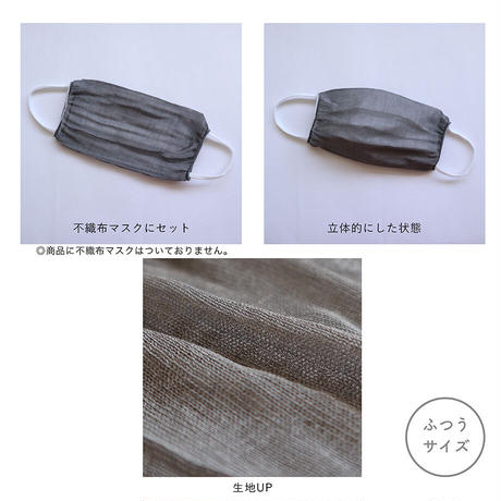 シルク100%のマスクカバー〚MA1296〛