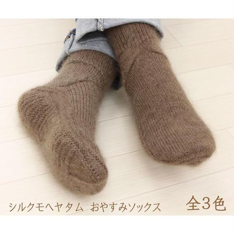 【在庫限りで販売終了】シルクモヘヤタム おやすみソックス〚LE0037〛