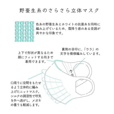 春夏ワイルドシルクマスク〚MA1286〛Sサイズ