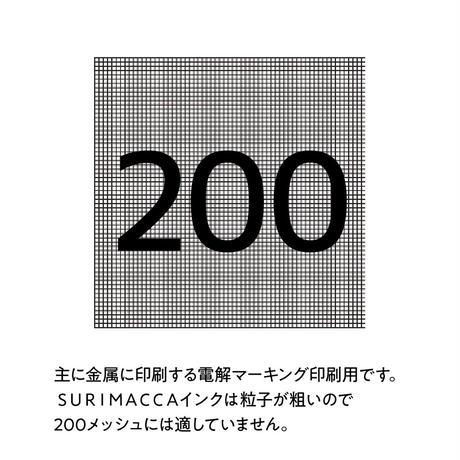 シルク製版【Sサイズ】