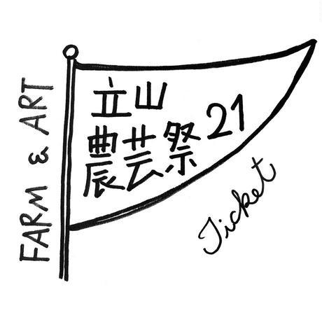 11月3日 立山農芸祭21  駐車券