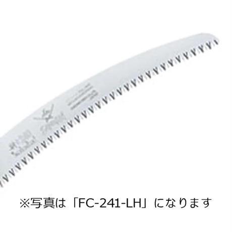 FC-240-LH 騎士 240mm 折畳式 替刃