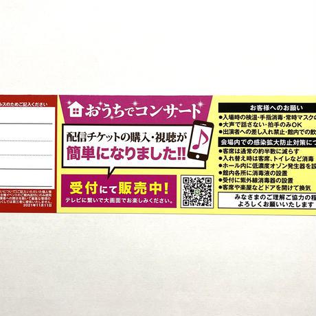 【コンサートチケット】2021年11月11日(木)  You遊ライブコンサート 練馬文化センター(小ホール)