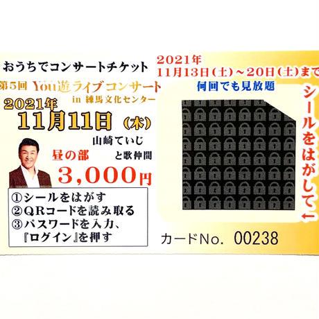 【おうちでコンサートチケット】2021年11月11日(木)  You遊ライブコンサート オンラインチケット