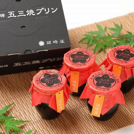 五三焼プリン 4個入りボックス【クール便】